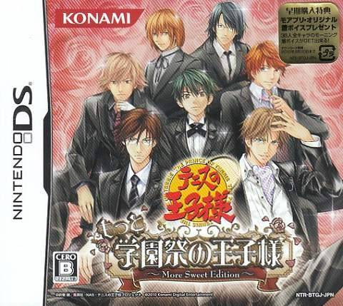 Kody do Tennis no Ouji-Sama: Motto Gakuensai no Ouji-Sama - More Sweet Edition (NDS)