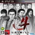 Yakuza 4 (PS3) kody