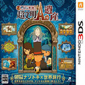 Professor Layton and the Azran Legacies (3DS) kody