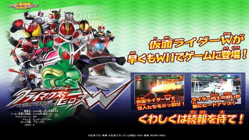 Kody do Kamen Rider: Climax Heroes W (Wii)