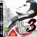 Yakuza 3 (PS3) kody